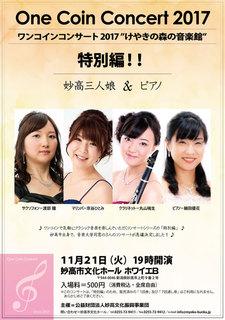ワンコインコンサート_三人娘_チラシ-thumb-595x842-1115[1].jpg